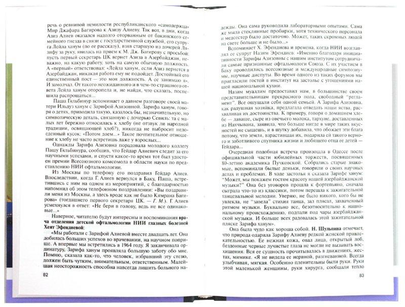 Иллюстрация 1 из 8 для Зарифа Алиева - Мираламов Гусейнбала Фазиль оглы | Лабиринт - книги. Источник: Лабиринт