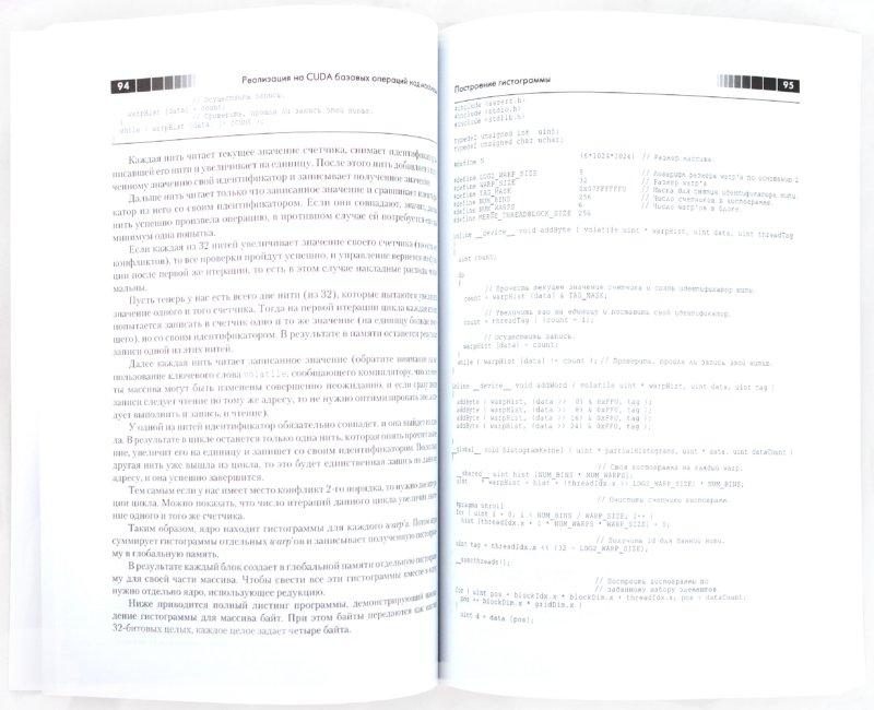 Иллюстрация 1 из 13 для Основы работы с технологией CUDA (+CD) - Боресков, Харламов   Лабиринт - книги. Источник: Лабиринт