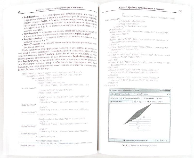 Иллюстрация 1 из 19 для Silverlight 4: Создание насыщенных Web-приложений - Сергей Байдачный | Лабиринт - книги. Источник: Лабиринт