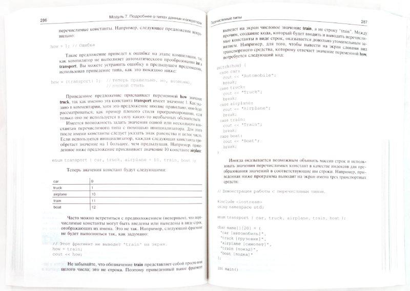 Иллюстрация 1 из 5 для С++ для начинающих - Герберт Шилдт | Лабиринт - книги. Источник: Лабиринт