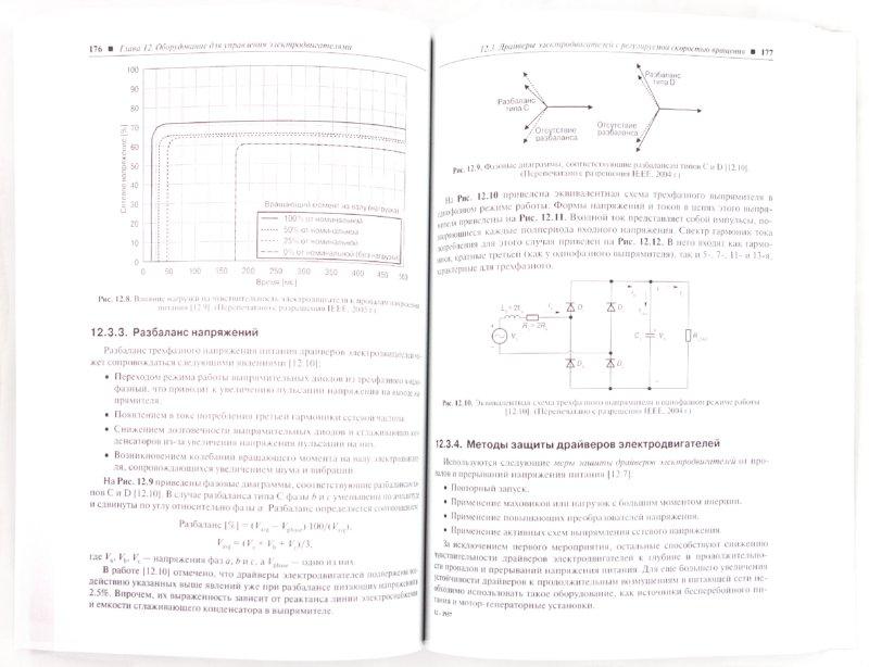 Иллюстрация 1 из 5 для Сети электроснабжения. Методы и средства обеспечения качества энергии - Куско, Томпсон | Лабиринт - книги. Источник: Лабиринт