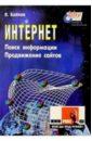 Байков Владимир Дмитриевич Интернет: поиск информации и продвижение сайтов