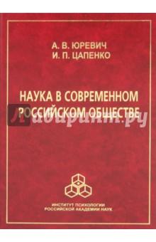 Наука в современном российском обществе
