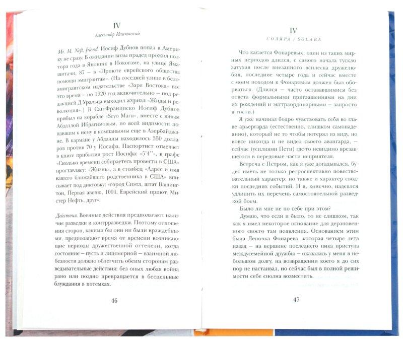 Иллюстрация 1 из 7 для Соляра - Александр Иличевский | Лабиринт - книги. Источник: Лабиринт