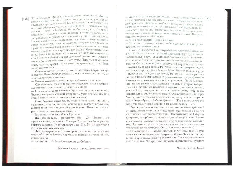 Иллюстрация 1 из 9 для Война конца света - Льоса Варгас | Лабиринт - книги. Источник: Лабиринт