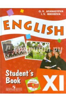 афанасьева английский 11 класс профильный уровень