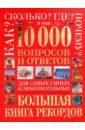 Обложка 10 000 вопросов и ответов