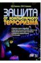 Соколов А. В., Степанюк О. М. Защита от компьютерного терроризма