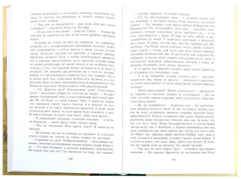 Иллюстрация 1 из 5 для Консуэло. Том 2 - Жорж Санд   Лабиринт - книги. Источник: Лабиринт