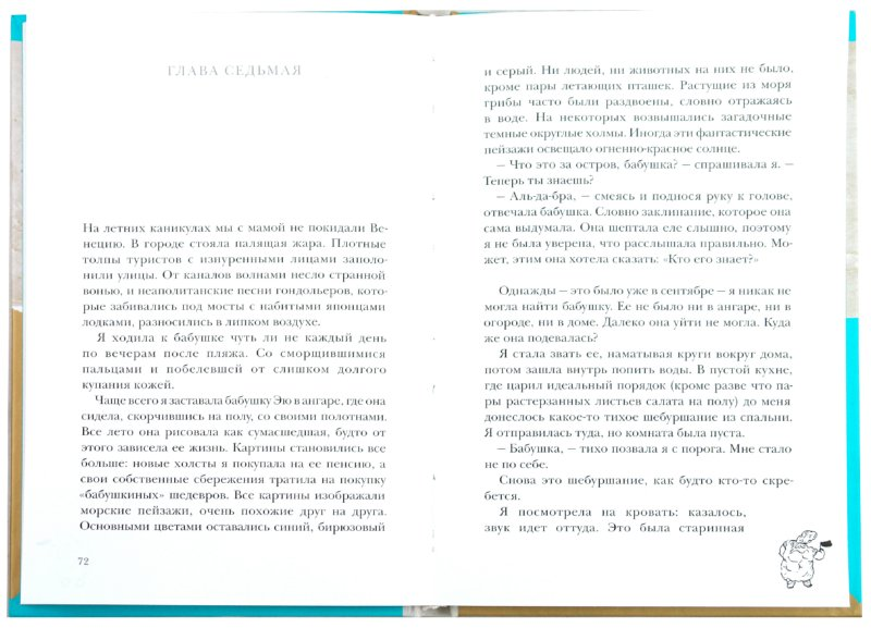Иллюстрация 1 из 14 для Альдабра. Черепаха, которая любила Шекспира - Сильвана Гандольфи | Лабиринт - книги. Источник: Лабиринт