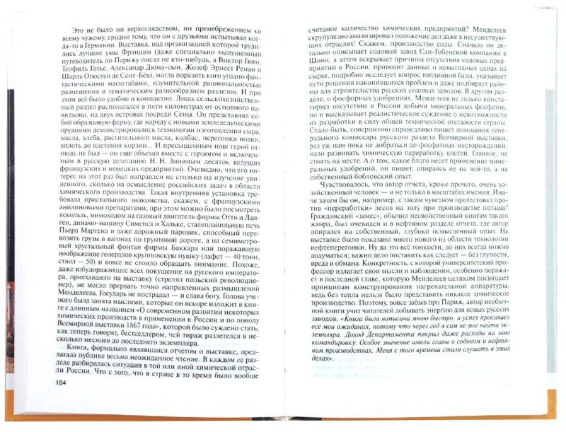 Иллюстрация 1 из 17 для Менделеев - Михаил Беленький | Лабиринт - книги. Источник: Лабиринт