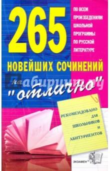 """265 новейших сочинений на """"отлично"""". Учебное пособие"""