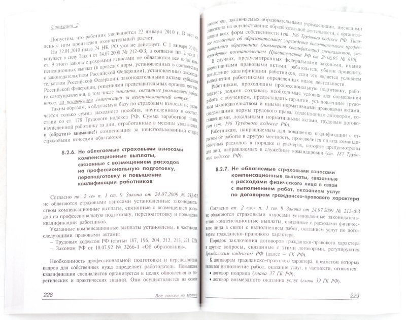 Иллюстрация 1 из 16 для Все налоги на зарплату | Лабиринт - книги. Источник: Лабиринт