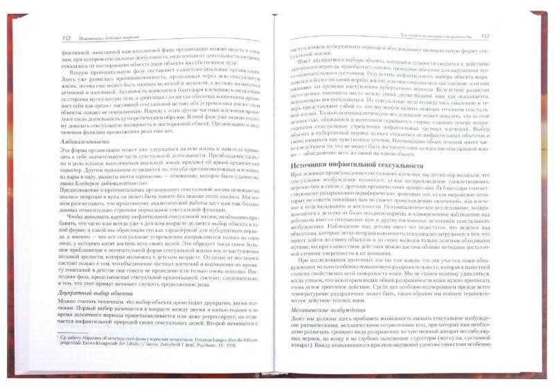 Иллюстрация 1 из 21 для Психология бессознательного - Зигмунд Фрейд | Лабиринт - книги. Источник: Лабиринт