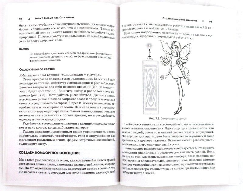 Иллюстрация 1 из 10 для Улучшение зрения для работающих на компьютере (+CD) - Екатерина Вакулич | Лабиринт - книги. Источник: Лабиринт