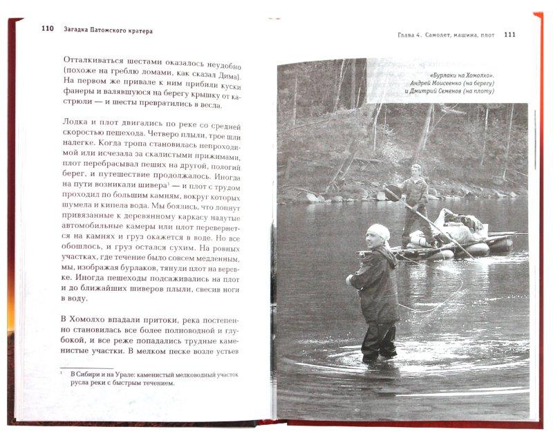 Иллюстрация 1 из 23 для Загадка Патомского кратера - Моисеенко, Язев | Лабиринт - книги. Источник: Лабиринт
