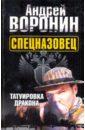 Воронин Андрей Николаевич Спецназовец. Татуировка дракона