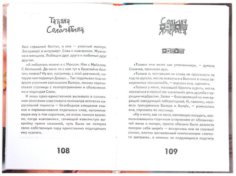 Иллюстрация 1 из 6 для Больное сердце - Татьяна Соломатина | Лабиринт - книги. Источник: Лабиринт