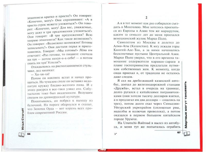 Иллюстрация 1 из 6 для Мертвые могут танцевать - Илья Стогов | Лабиринт - книги. Источник: Лабиринт