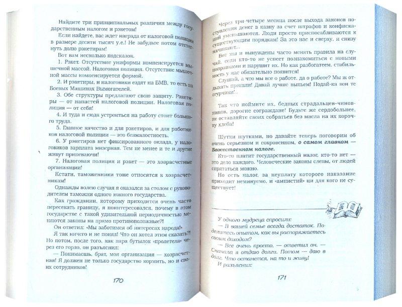 Иллюстрация 1 из 18 для Успех на вашу голову и как его избежать - Норбеков, Волков   Лабиринт - книги. Источник: Лабиринт