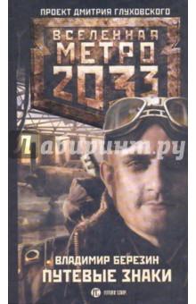 Путевые знаки шабалов д метро 2033 право на жизнь