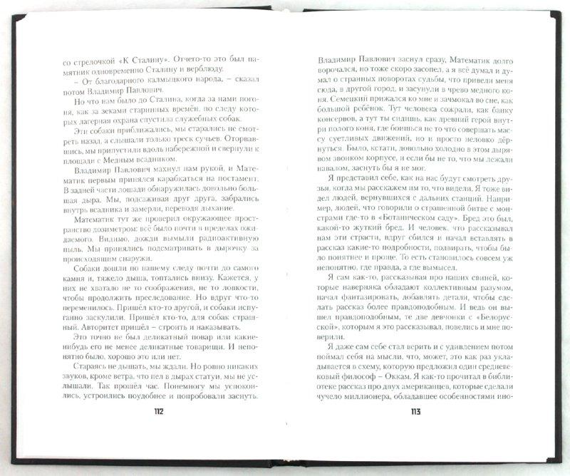 Иллюстрация 1 из 10 для Путевые знаки - Владимир Березин | Лабиринт - книги. Источник: Лабиринт