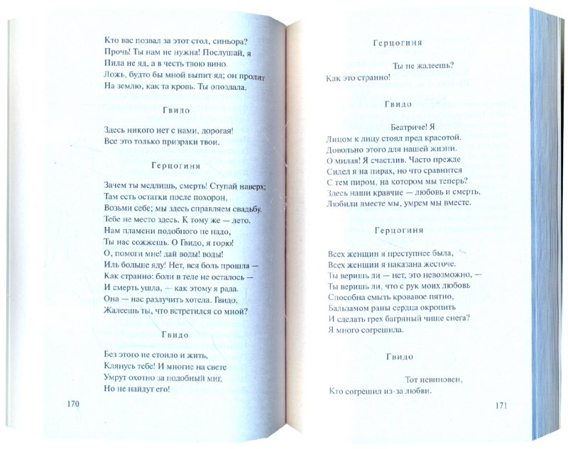 Иллюстрация 1 из 8 для Герцогиня Падуанская - Оскар Уайльд | Лабиринт - книги. Источник: Лабиринт