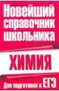 Химия. Для подготовки к ЕГЭ, Кременчугская М.А.,Васильев С. Ю.