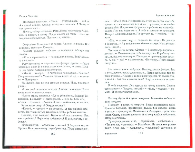 Иллюстрация 1 из 9 для Время женщин. [Крошки Цахес] - Елена Чижова | Лабиринт - книги. Источник: Лабиринт