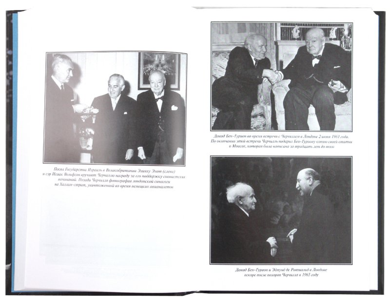 Иллюстрация 1 из 7 для Черчилль и евреи - Мартин Гилберт | Лабиринт - книги. Источник: Лабиринт