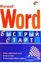 Культин Никита Борисович Microsoft Word. Быстрый старт