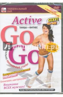 Go-Go Active: танцы + фитнес (DVD)