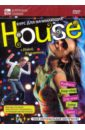 House: курс для начинающих (DVD). Пелинский Игорь