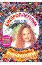 Бисероплетение для детей (DVD). Пелинский Игорь