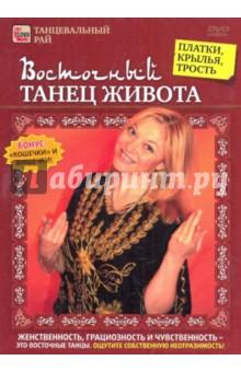 Восточный танец живота. Платки, крылья, трость (DVD)