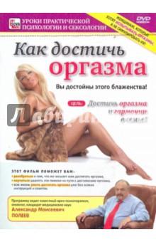 Zakazat.ru: Как достичь оргазма (DVD). Пелинский Игорь