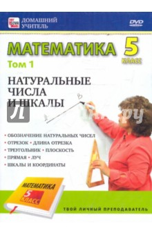 Математика 5 класс. Том 1 (DVD) энциклопедия таэквон до 5 dvd