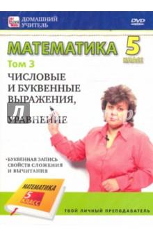 Математика. 5 класс. Том 3 (DVD)
