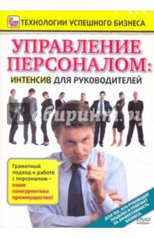 Управление персоналом. Интенсив для руководителей (DVD) мария сергеевна клочкова управление персоналом ответы на экзаменационные билеты