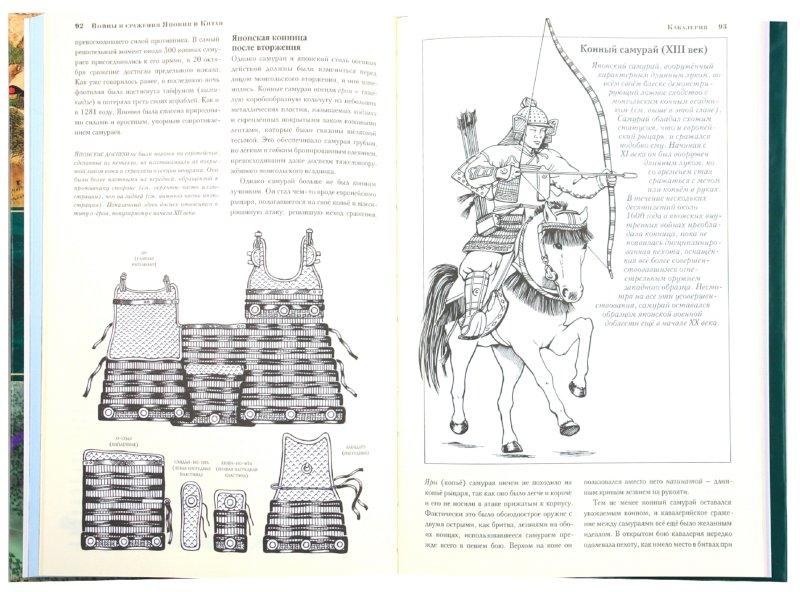 Иллюстрация 1 из 31 для Войны и сражения Японии и Китая: 1200-1860 - Хескью, Макнаб, Йоргенсен, Райс, Найдрост   Лабиринт - книги. Источник: Лабиринт