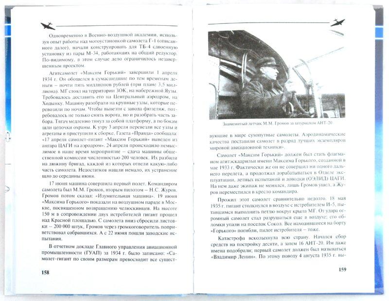 Иллюстрация 1 из 16 для Супербомбовозы Сталина - Владимир Котельников | Лабиринт - книги. Источник: Лабиринт