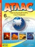 Начальный курс географии. 6 класс. Атлас с комплектом контурных карт. ФГОС