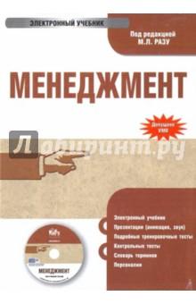 Менеджмент (CDpc) мескон м х основы менеджмента 3 е издание