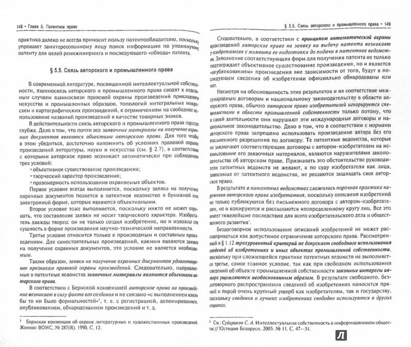 Иллюстрация 1 из 7 для Право интеллектуальной собственности. Учебник - Станислав Судариков | Лабиринт - книги. Источник: Лабиринт