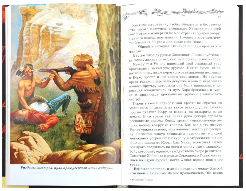 Иллюстрация 1 из 10 для Последний из могикан - Джеймс Купер | Лабиринт - книги. Источник: Лабиринт