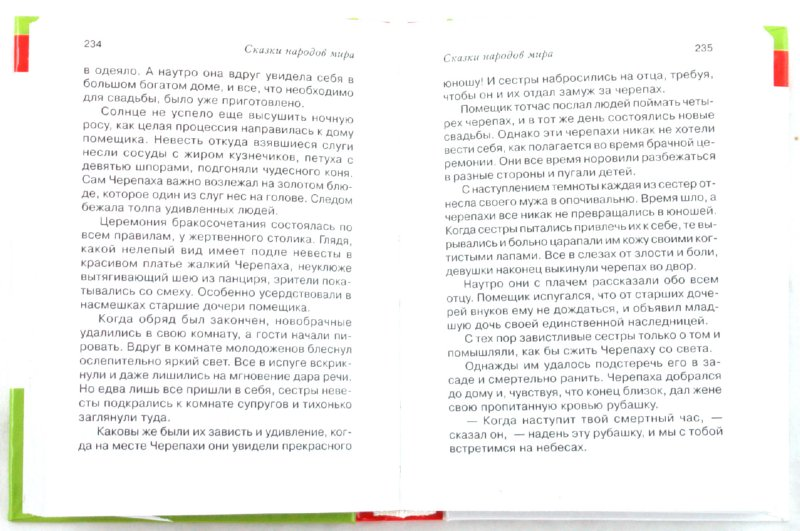 Иллюстрация 1 из 22 для 1000 загадок, сказок, басен | Лабиринт - книги. Источник: Лабиринт