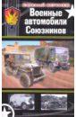Кочнев Евгений Дмитриевич Военные автомобили Союзников
