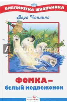 Фомка - белый медвежонок в зоопарке ремонт сборник мультфильмов