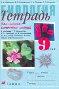 Тетрадь для оценки качества знаний по биологии к уч. Мамонтова, Захарова и др.