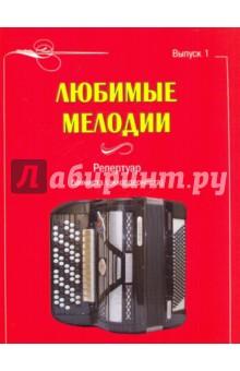 Любимые мелодии. Репертуар баяниста (аккордеониста). Выпуск 1 ритмы планеты для аккордеона баяна выпуск 2